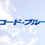 コードブルー3を見る前のあらすじチェックは超大事!スペシャルを含めたストーリーを確認しよう!