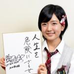 須藤凜々花が総選挙で結婚宣言!相手は誰か気になるが、マジで結婚するの?!