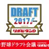 最新 2017ドラフト会議 1位指名と各球団の狙いをガチ予想!注目選手の清宮、中村、田嶋を狙うのは?!