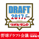 最新予想 2017ドラフト会議 1位指名と各球団の狙いを読む!注目選手の清宮、中村、田嶋を狙うのは?!