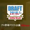 ドラフト会議2018の中日指名予想を1巡目から8巡目まで考察!中日ファン必見のドラフト予想はコレだ!