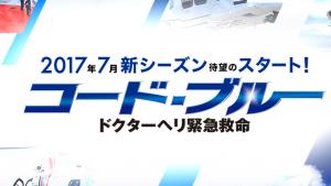2017コードブルー3で柳葉敏郎出演の可能性は!?進展期待の恋愛相関図と新キャスト予想で早くも期待!